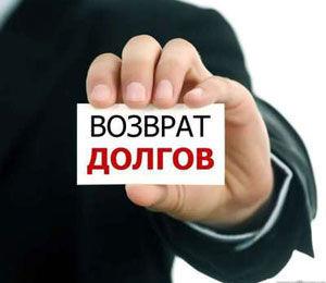 Взыскание задолженности по ипотечному кредиту где взять кредит с просрочками